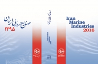 صنایع دریایی ایران 1395