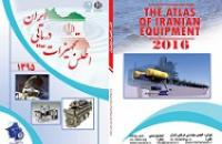 کتاب اطلس تجهیزات دریایی ایران